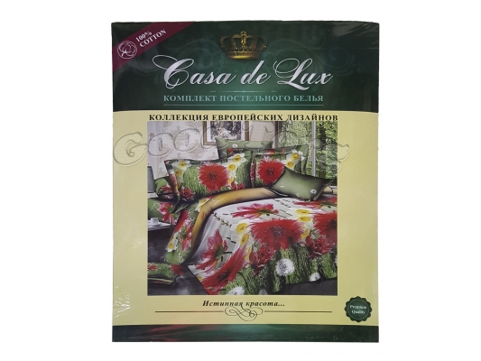 Постельное белье Casa de Lux (зеленая упаковка) N19, полуторный (Пододеяльник 1 шт. 220х145 см. Простыня 1 шт. 220х145 см. Наволочка 2 шт. 70х70 см.)