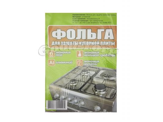 Фольга для защиты газовой плиты