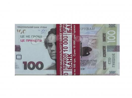 Сувенирные деньги 100 грн. 1 уп. = 80 шт.