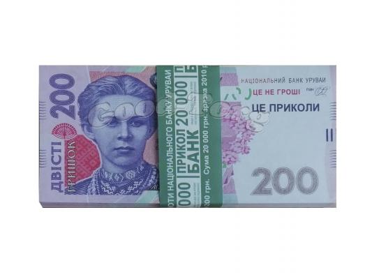 Сувенирные деньги 200 грн. 1 уп. = 80 шт.