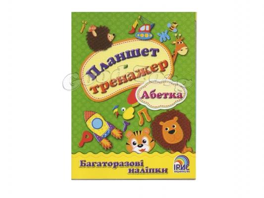 *Планшет тренажер Абетка (Багаторазові наліпки)