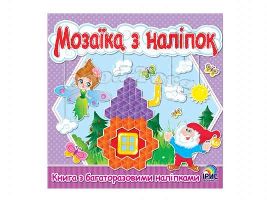 *Мозаїка  з наліпок ассорти