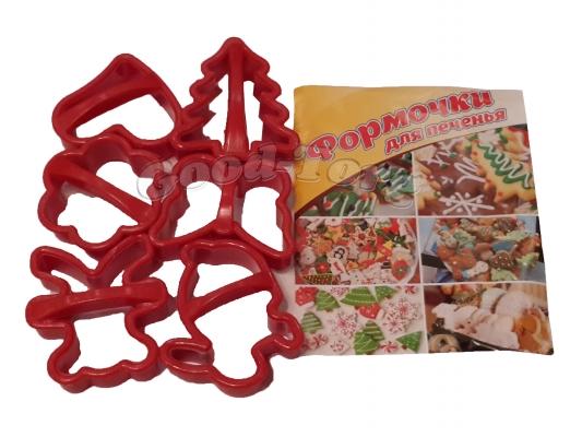 Формы для печенья пластиковые 1 уп=6 шт.