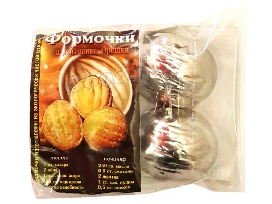 Формочки для печенья Орешки 10 половинок
