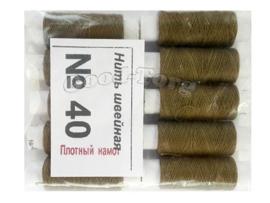 Нить швейная, № 40, 10 шт/уп, хаки арт. 27
