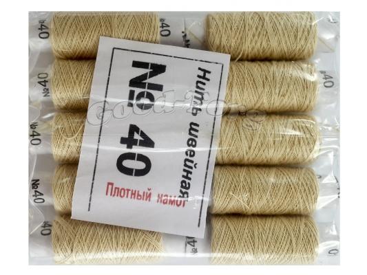 Нить швейная, № 40, 10 шт/уп, бежевый арт. 12
