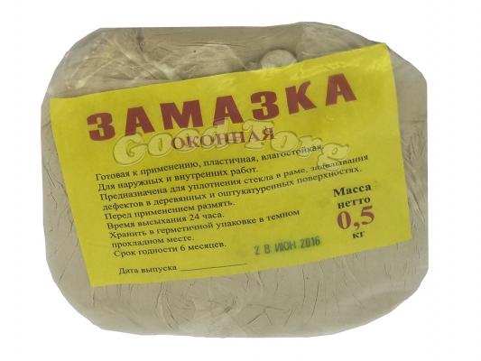 Замазка оконная, 0,5 кг. Харьков