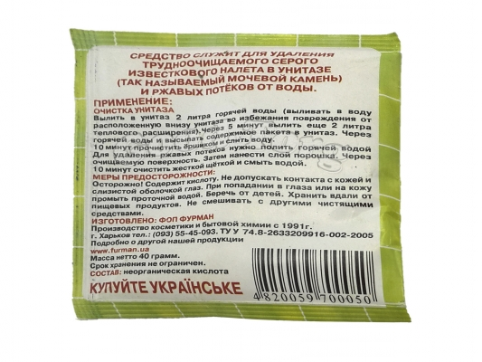 Очиститель для унитаза, 40 гр. Фурман