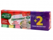 Губки кухонные мелочи жизни с Пеноэффектом 5+2