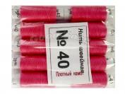 Нить швейная, № 40, 10 шт/уп, ярко-розовый арт. 6