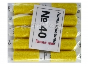 Нить швейная, № 40, 10 шт/уп, желтый арт. 3