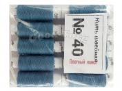 Нить швейная, № 40, 10 шт/уп, темно-голубой арт. 20