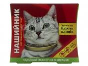 Ошейник для котов 35 см - Круг